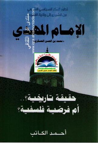 تطور الفكر السياسي الشيعي من الشورى إلى ولاية الفقيه- الإمام المهدي - أحمد الكاتب  Oaoo_10