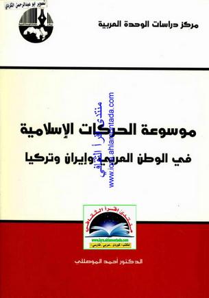 موسوعة الحركات الإسلامية في الوطن العربي و إيران و تركيا - د. أحمد الموصلي Od10