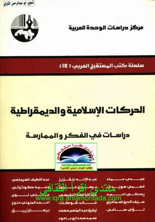 الحركات الاسلامية والديمقراطية دراسات في الفكر والممارسة - مجموعه مفكرین Od11
