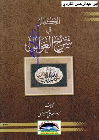 الكامل في شرح العوامل - سيد علي حسينى Odoo10