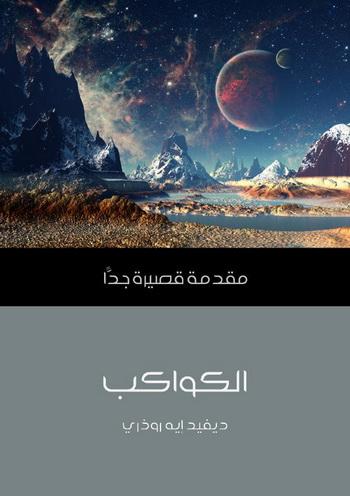 """الكواكب """" مقدمة قصيرة جدا"""" - ديفيد إيه روذري Odud10"""