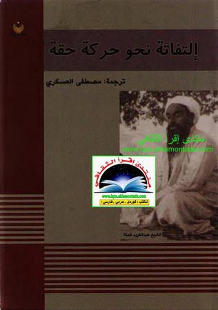 إلتفاتة نحو حركة حقة - مصطفى العسكري Oi_10