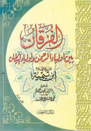 الفرقان بين أولياء الرحمن وأولياء الشيطان - ابن تيمية ( رحمه الله) Oiio10