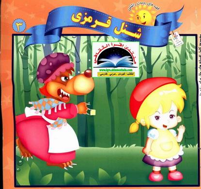 مجموعه  افسانه های ملل-03- شنل قرمزی - ت: آرزو رمضانى  Oo10