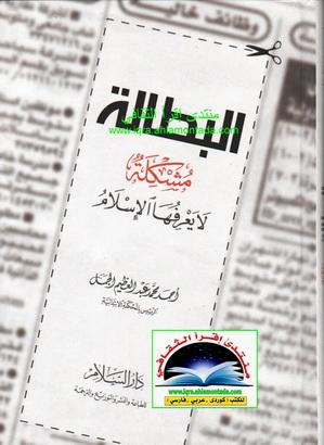 البطالة , مشكلة لا يعرفها الإسلام  -  أحمد محمد عبدالعظيم الجمل  Oo12