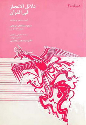 دلائل الإعجاز في القرآن - شيخ عبدالقادر جرجاني Oo13
