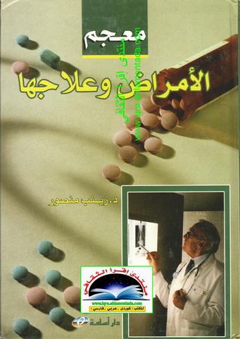 معجم الأمراض و علاجها - د. زينب منصور  Oo23