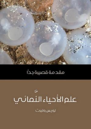 """علم الأحياء النمائي"""" مقدمة قصيرة جدا """" - لويس ويلبرت Oo_oay10"""