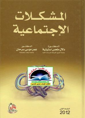 المشكلات الإجتماعیة - د. دلال ملحس استيتية & عمرو موسى سرحان Oodo10