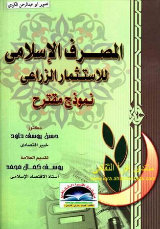 """المصرف الإسلامي للإستثمار الزراعي """" نموذج مقترح"""" - د. حسن يوسف داود Ooei10"""