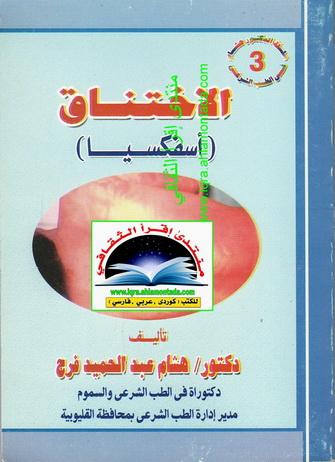 سلسلة د. هشام في الطب الشرعي-3 الأختناق - د. هشام عبدالحميد فرج  Ooi10