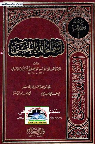 مؤلفات ابن القيم-(1) - أسماء الله الحسني - تحقيق - البديوي الشوا Ooi_10