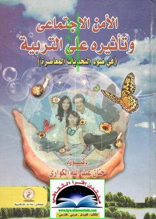 الأمن الإجتماعي و تأثيره على التربية - دكتورة حنان عبدالله الكواري  Ooo11