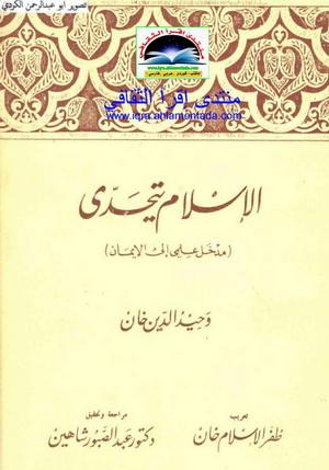 الاسلام يتحدي - وحيدالدين خان Ooo_10