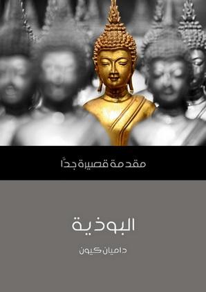 """البوذية"""" مقدمة قصيرة جدا"""" - راميان كيون Oua10"""