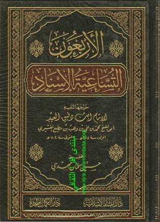 الأربعون التساعية الإسناد - ابن دقيق العيد Ouo10