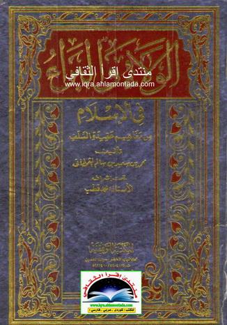 الولاء والبراء في الإسلام من مفاهيم عقيدة السلف- محمد بن سعيد القحطاني Ouoy10