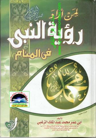 لمن أراد رؤية النبي صلى الله عليه و سلم في المنام أبي عمر محمد بن عبدالملك الزغبي