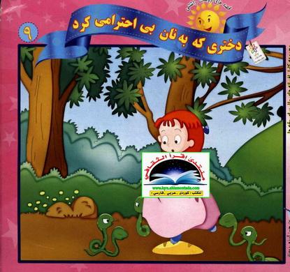 مجموعه  افسانه های ملل-09- دختری که به نان بی احترامی کرد - ت: آرزو رمضانى Y10