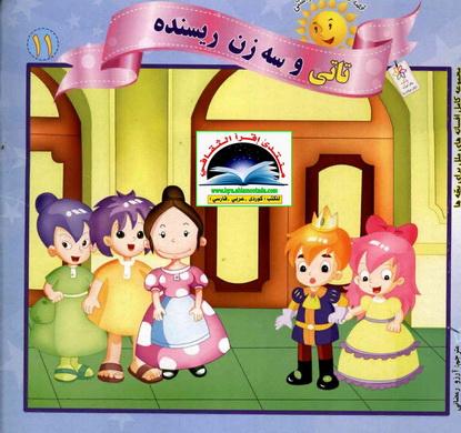 مجموعه  افسانه های ملل-11- تاتی و سه زن ریسنده - ت: آرزو رمضانى  Y11