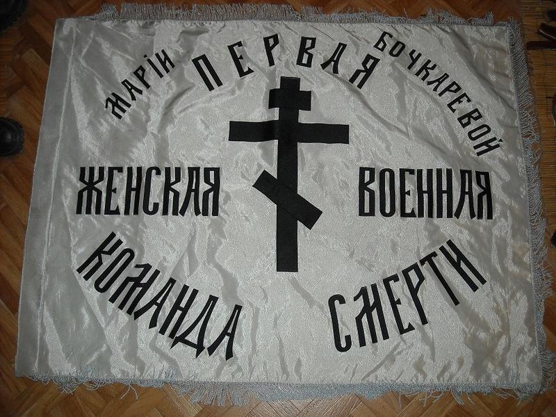 "Film russe ""Batalon"", 1917. Drapea10"