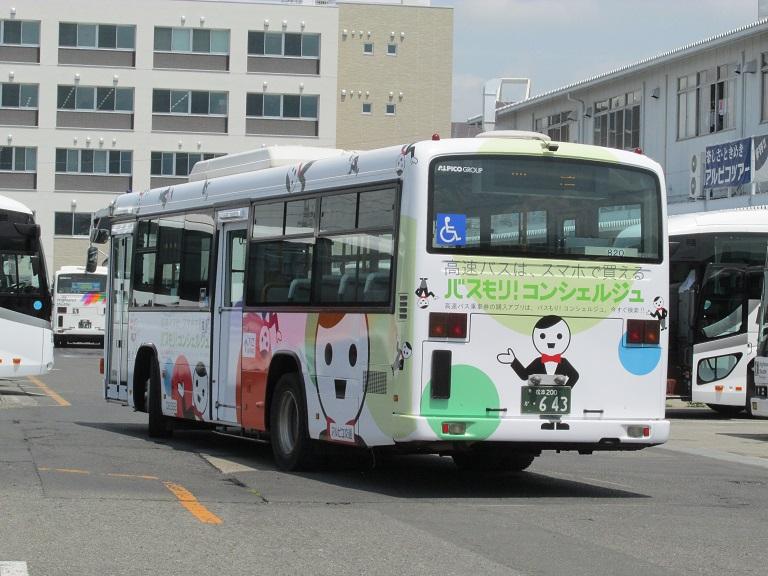 [2016年の夏][松本市] アルピコ交通 Phot1006