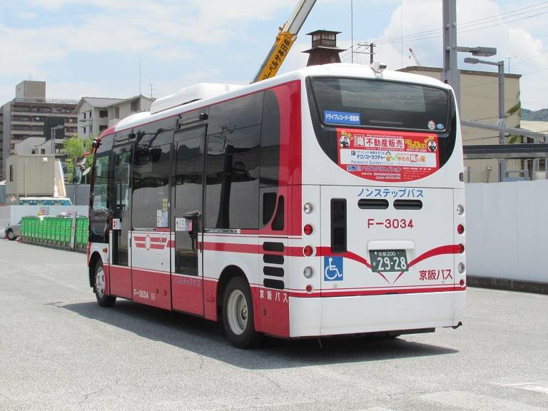 [2016年の夏][京都市] 京阪バス Phot1068