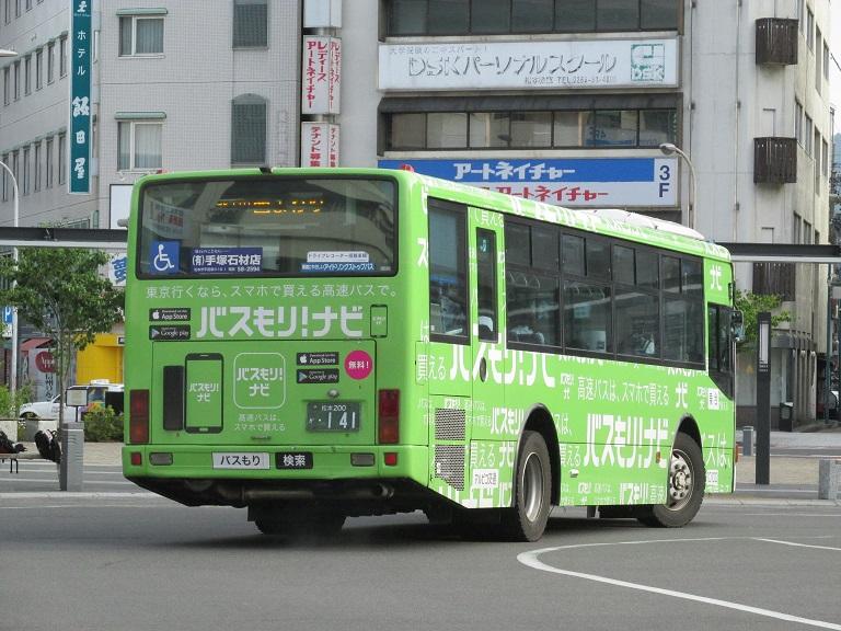 [2016年の夏][松本市] アルピコ交通 Photo999