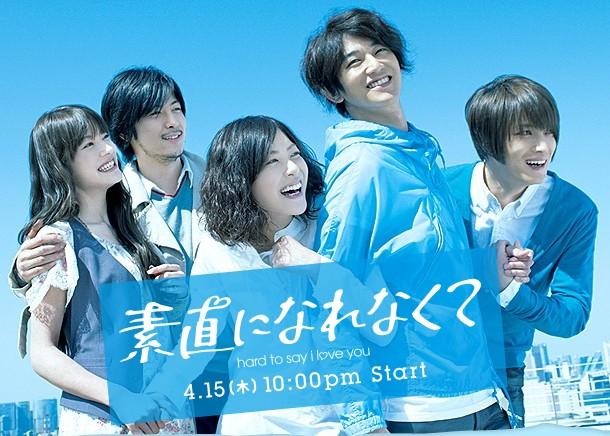 [J-Drama] Sunao ni narenakute  Suanon10