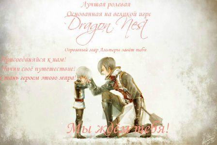 Ролевая игра Dragon Nest 24544512