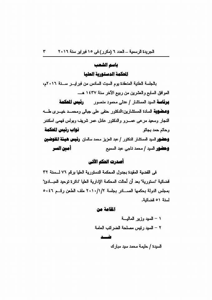 ننشر. حكم المحكمة الدستورية بشأن قواعد حساب مدد الخبرة العملية عند التعيين للعاملين المؤهلين 00112