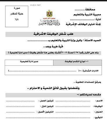 استمارة التقدم لشغل الوظائف الاشرافية بالتربية والتعليم 0216