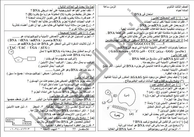 خمس امتحانات أحياء 3 ث ( امتحان على كل فصل) 13435310