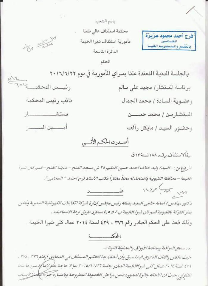 محكمة الاستئناف: تعويض الموظف الذي تم فصله تعسفيا .. ننشر حيثيات الحكم 136