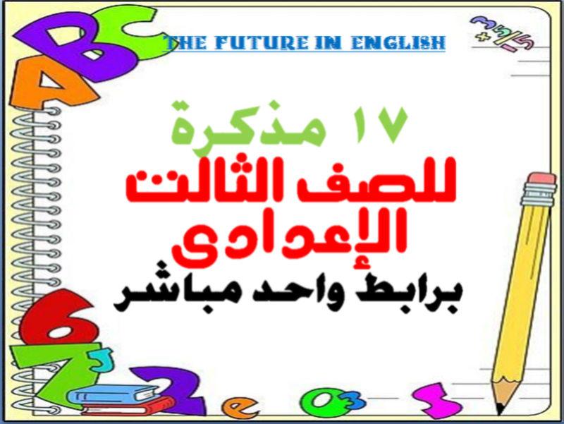 هدية جبارة .. اقوى 17 مذكره انجليزي للصف الثالث الاعدادي ترم اول برابط واحد 13606610