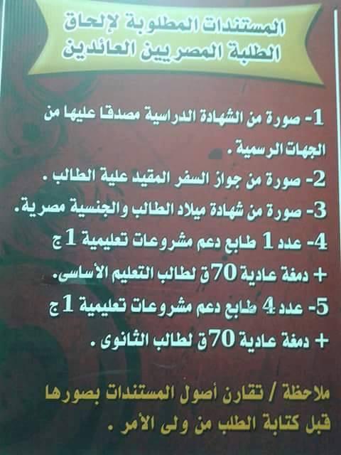 المستندات المطلوبة لالحاق الطلبة المصريين العائدين من الخارج 13645210