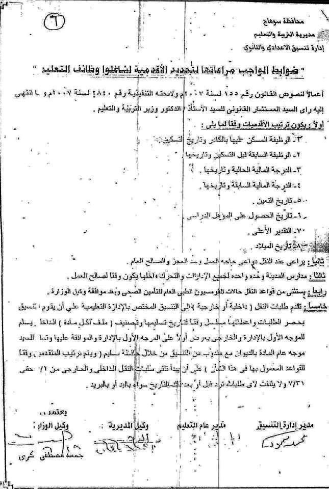 الضوابط الواجب مراعاتها لتحديد الأقدمية في التربيه والتعليم 13754110