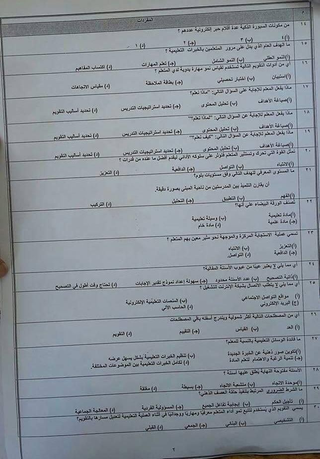 صور من اختبارات المعلمين المقبلين على الترقية 13933410