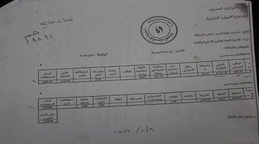 بالمستندات المعلمون يطالبون بمساواتهم بعامل في بنك مرتبة 8831 جنية شهريا 144