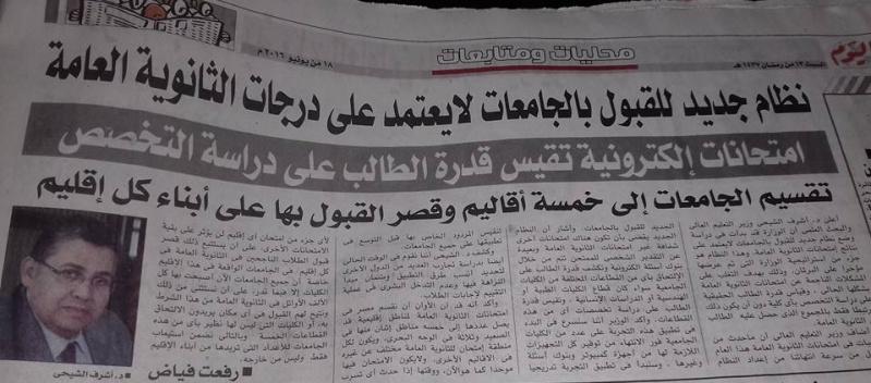 عاجل نظام جديد للقبول بالجامعات المصرية لايعتمد علي مجموع الثانوية العامة 1477710