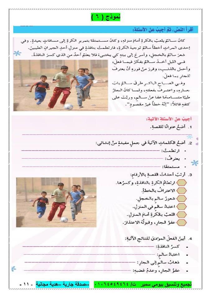 كراسة القراءة المتحررة والاستماع وتنمية مهارات للمرحلة الابتدائية - سلسلة تعلم معنا  21311