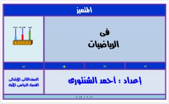 مذكرة 2017 في الرياضيات للصف الثاني الابتدائي ترم اول .. لمستر احمد الشنتوري 222210