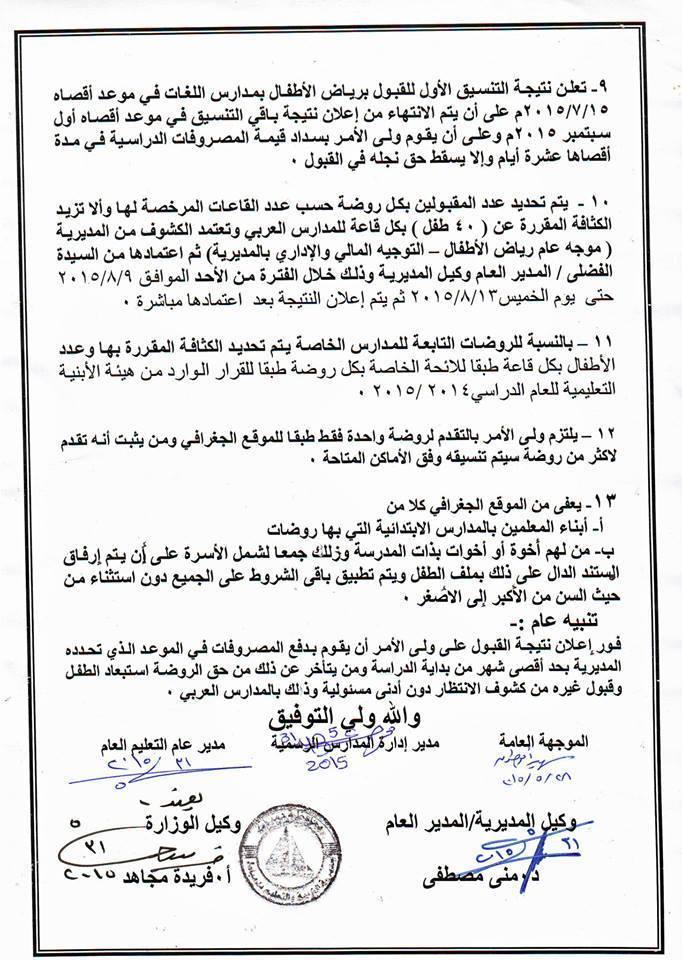 نشرات القبول بمدارس رياض الاطفال تنص علي لم شمل الاسرة في حالة وجود أخ في نفس المدرسة 31_n10