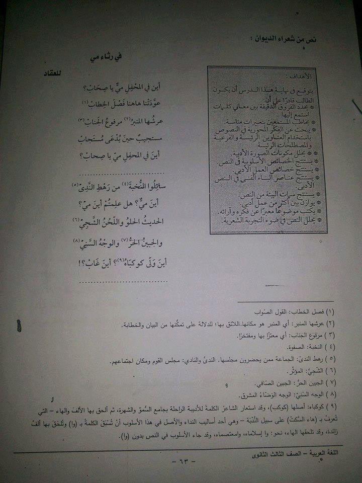 ننشر .. كتاب اللغة العربية الجديد للصف الثالث الثانوي لعام 2017 3rdsec10