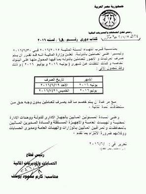 وزارة المالية: صرف مرتب شهر يونية يوم 19 ومرتب شهر يوليو يوم 21 للمعلمين 444410