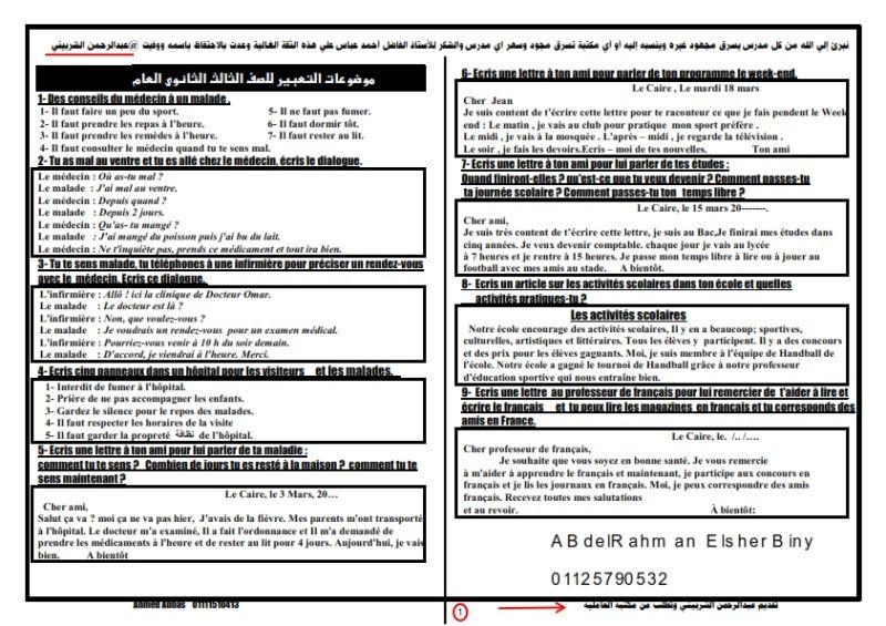 لامتحان الثانوية العامة: 45 موضوع تعبير لغة فرنسية في 5 ورقات فقط 45ou_u10