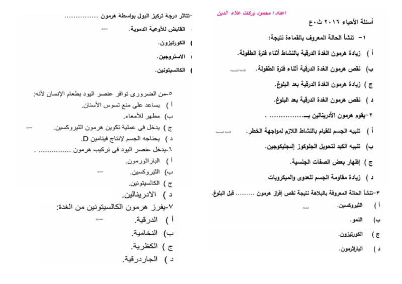 أحياء ثـالث ثانوى 50 سؤال احياء من الوزارة و اجاباتهـــــم 50_o_a10