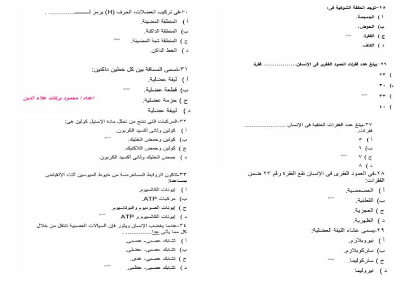 أحياء ثـالث ثانوى 50 سؤال احياء من الوزارة و اجاباتهـــــم 50_o_a11