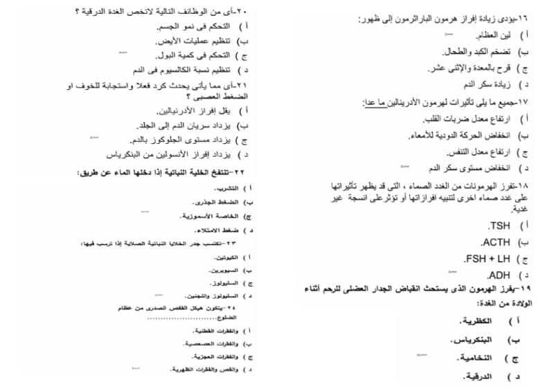 أحياء ثـالث ثانوى 50 سؤال احياء من الوزارة و اجاباتهـــــم 50_o_a12