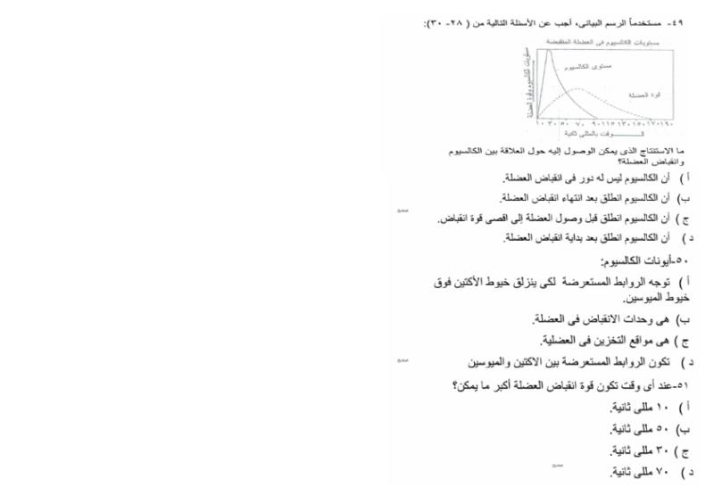 أحياء ثـالث ثانوى 50 سؤال احياء من الوزارة و اجاباتهـــــم 50_o_a13